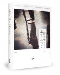 오늘 19시 그녀에게 고백하려 합니다, 김승중 지음, 좋은땅출판사, 138쪽, 12,000원