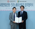 사회연대은행(대표 김용덕)과 크리노베이션링크(대표 변준영)은 17일 사회적경제조직 지원과 관련해 업무협약을 체결했다