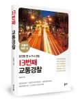 13번째 교통경찰, 이장선 지음, 좋은땅출판사, 720쪽, 22,000원