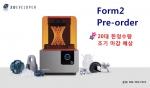 쓰리디벨로퍼, '산업용 품질의 3D 프린터' 보급형 가격에 Form2 프리오더 실시