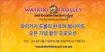 와이키키 트롤리가 4월 20일까지 한국어 웹사이트 오픈 기념 할인 프로모션을 실시한다