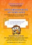 와이키키 트롤리가 4월 20일까지 한국어 웹사이트 오픈 기념 할인 프로모션을 실시한다 (사진제공: 와이키키 트롤리)