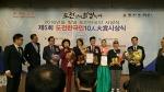 18일 오후 3시 국회도서관대강당에서 도전 한국인 대상 시상식이 개최되었다