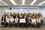 한국여성과학기술인지원센터, GE 코리아와 함께 하는 WISET 글로벌멘토링 킥오프 개최