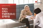 퍼시스가 오피스 컨설턴트 공개 모집 직무설명회를 개최한다