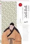 조성원 작가가 조선의 꽃, 열하일기를 해드림출판사 기획도서로 출간하였다