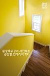 윤성하우징에 제안하는 공간별 인테리어 TIP (사진제공: 윤성하우징)