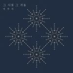 신인가수 이주석의 싱글앨범이 23일 국내·중국 전역에서 발매된다