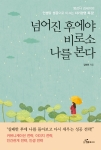 도서출판 행복에너지가 저자 김세미의 넘어진 후에야 비로소 나를 본다를 출간했다
