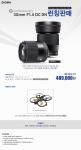 세기P&C가 시그마 글로벌 비전 Contemporary 라인의 새로운 렌즈 C 30mm F1.4 DC DN을 출시한다