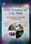포항시 과학자와의 만남 프로그램 Science in City Hall 포스터