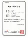 공유기업 재능넷이 벤처기업 인증을 획득했다