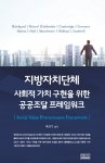 지방자치단체 사회적 가치 구현을 위한 공공조달 프레임워크, 배성기 옮김, 155쪽, 2만5천 원