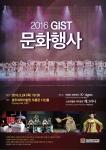 2016 GIST 첫 문화행사가 개최된다