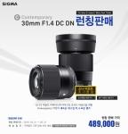 세기P&C가 시그마 글로벌 비전 Contemporary 라인의 새로운 렌즈 C 30mm F1.4 DC DN 런칭판매를 지난 3월 21일부터 오는 3월 31일까지 옥션과 세기P&C 온라인샵, 세기P&C 브랜드샵 3곳에서 진행하고 있다