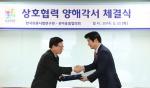 MOU 체결중인 (좌)KATRI 부원장 김용주 (우)한국유아용품협의회 회장 윤강림