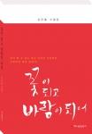 중견수필가 김언홍 씨가 두 번째 수필집 꽃이 되고 바람이 되어를 해드림출판사에서 출간하였다