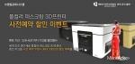 영일교육시스템이 3월 8일 부터 세계최초 풀컬러 데스크탑 3D 프린터 엠코 아크의 사전 예약 판매를 진행한다
