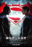 영화 배트맨 대 슈퍼맨 포스터
