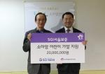 SGI서울보증 박철 기획전략본부장(오른쪽)이 한국백혈병어린이재단 안효섭 상임이사(왼쪽)에게 후원금을 전달하고 있다 (사진제공: 한국백혈병어린이재단)