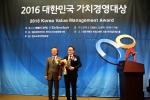 행복출발 짝이 2016 대한민국 가치경영대상에서 결혼정보서비스부문을 수상했다