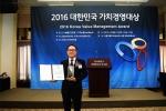 행복출발 짝이 2016 대한민국 가치경영대상에서 결혼정보서비스부문을 수상했다 (사진제공: 행복출발 짝)