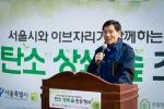 제3회 서울시와 이브자리가 함께하는 탄소상쇄숲 조성 행사에서 서강호 이브자리 대표가 시민들에게 인사말을 하고 있다