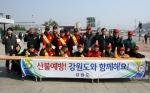 강원도가 춘천시와 2016년 봄철 산불 예방 캠페인을 실시한다