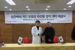 바이오스타 줄기세포 기술연구원장 라정찬박사(좌측), 인민일보 해외판 학습채널 총고문 林毅(우측)