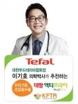 테팔 액티프라이이 대한푸드테라피협회 공식 인증을 받았다