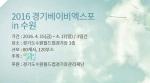 2016 경기베이비엑스포 in 수원이 4월 15일부터 17일까지 3일간 설레임의 주최로 열린다