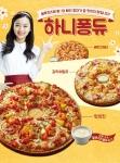 피자 배달 전문업체 피자에땅이 신메뉴를 출시했다고 밝혔다