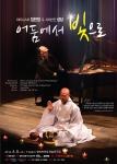 미쎄랑, 피아니스트 임현정 & 서대산인 성담 콘서트 '어둠에서 빛으로' 개최