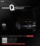 세기P&C가 시그마 포베온 센서 카메라 유저 대상으로 진행하는 캐시백 이벤트인 시그마 Q 프로젝트를 시행한다