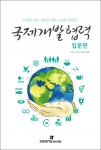 국제개발협력 입문편 평면 표지