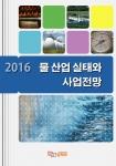 표지임팩트북이 2016 물 산업 실태와 사업전망 보고서를 발간했다