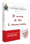 자비의 희년을 맞아 바티칸 교황청이 공식 인정한 프란치스코 교황의 첫 대담집 신의 이름은 자비입니다가 북라이프에서 출간됐다