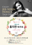 첼리스트 홍지연 독주회 첼로, 봄을 입다가 4월 3일 예술의 전당 IBK챔버홀에서 개최된다