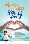 '세바위 프로젝트' 포스터