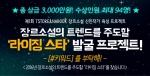 국내 전자책 1위 서비스 T스토어 북스가 e북 전문 업체 나비트와 함께 진행한 라이징 스타 발굴 프로젝트의 당선작을 발표했다