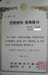 채권추심전문변호사 법률사무소아신 대표 고보경변호사