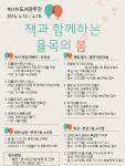 율목도서관 4월 도서관주간 행사 홍보물