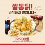 쌀통닭이 카카오톡 선물하기 일주일특가 프로모션에서 완판을 기록했다