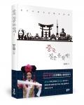 중국, 질문 좀 할게 / 양소원 지음 / 좋은땅출판사 / 124쪽 / 10,500원