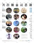 서울문화재단이 '거리예술 시즌제'를 4월 2일부터 6월 26일까지 진행한다