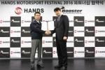핸즈코퍼레이션과 토탈엘엔씨가 핸즈 모터스포츠 페스티벌 2016 후원에 대한 Suppliers 파트너쉽을 체결했다