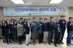 한국민간위탁경영연구소가 지방자치단체 민간위탁 담당 공무원들을 대상으로 2016 1차 민간위탁 서비스 관리자 교육과정을 교육하였다