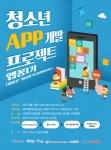 서울시립청소년미디어센터, 청소년 소프트웨어교육 앱꽁 실시