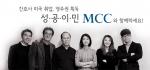 MCC가 미국 취업 이민을 희망하는 한국 내 간호사들을 대상으로 별도의 참가비없이 7일 목요일 오전 10시 2016년 미국 간호사 취업 이민 설명회 및 미국 고용주 직접 면담을 개최한다고 밝혔다