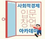 충남연구원 사회적경제지원센터가 사회적경제 입문·창업 아카데미 개최하고 참가자를 모집한다